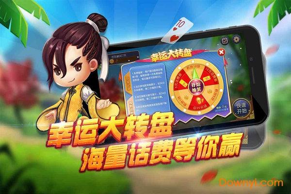 同城游红十扑克 v1.0.20161201 安卓版2