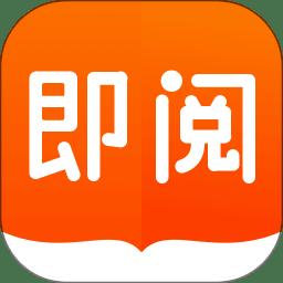 即阅小说app(即阅免费读书)