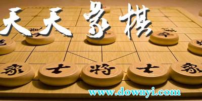 天天象棋版本大全下载_天天象棋最新版_天天象棋破解版