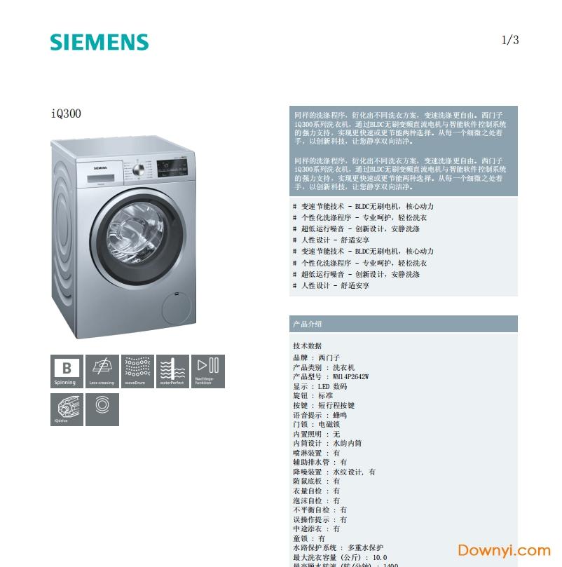 西�T子iq300洗衣�C�f明���D解 pdf 0