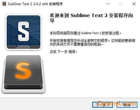 sublime text 2中文版