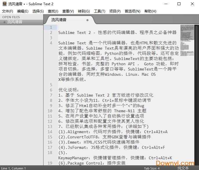 sublime text 2汉化版 v2.0.2 官方版 0