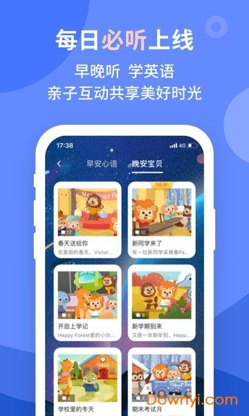vipjr青少儿英语app v3.6.8 安卓版 0