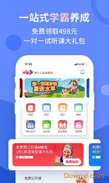 vipjr青少儿英语app v3.6.8 安卓版 1
