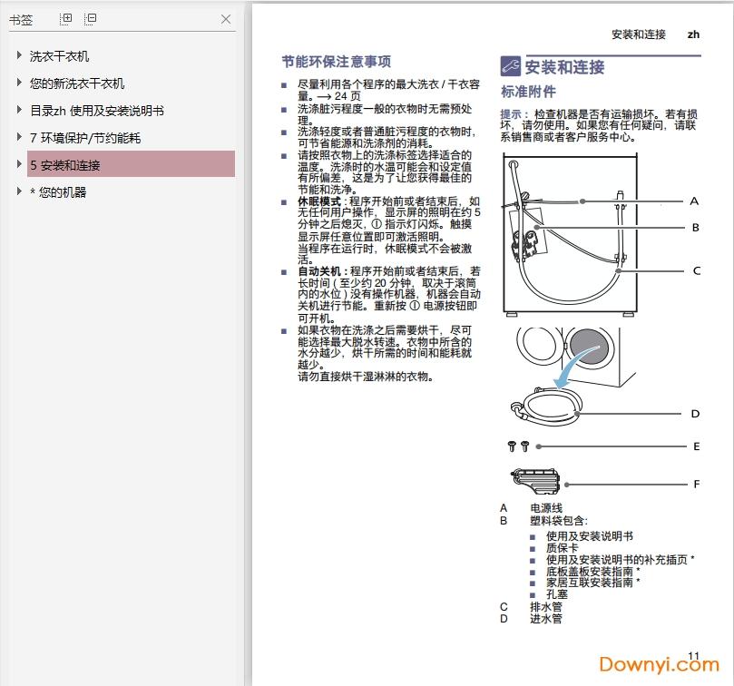 西�T子iq500使用�D解 pdf 0