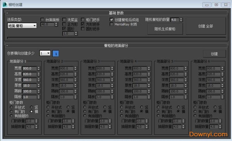 3dmax插件2020版 免费版 0