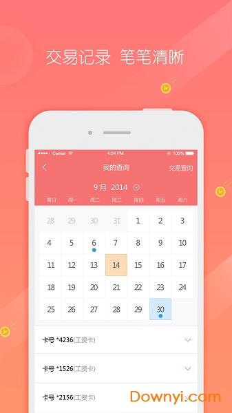 阳泉商行app v1.3.1.0 安卓最新版0