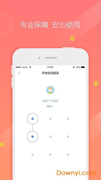 阳泉商行app v1.3.1.0 安卓最新版1