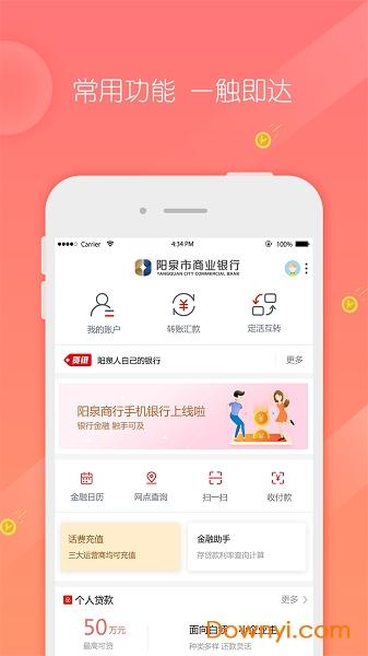 阳泉商行app v1.3.1.0 安卓最新版2