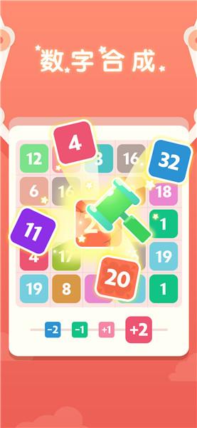 益智超神手游(puzzle go) v1.6.501 安卓最新版 2