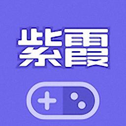 紫霞游戏平台