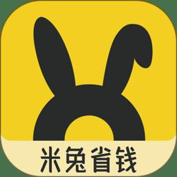 米兔省钱软件v1.1.5 安卓最新版