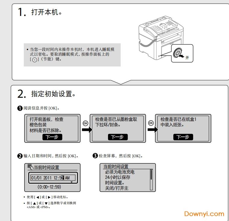 佳能faxl150传真机使用说明