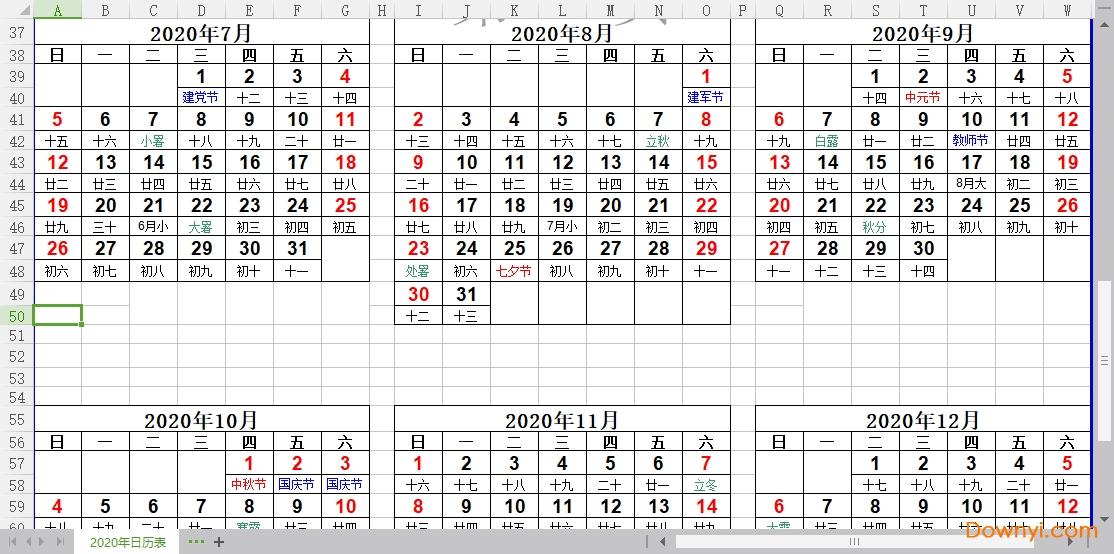 2021日历表带农历高清打印版 免费版 0