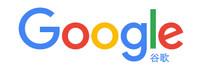 中国谷歌信息技术有限公司
