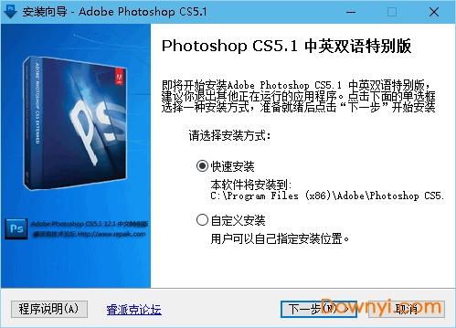 Adobe Photoshop CS5绿色精简版 免安装版 1