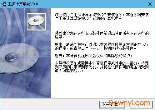 excel工资计算系统 v9.0 简体中文版 1