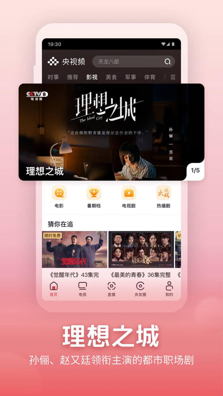 2019央视频客户端 v1.0.2.50713 安卓最新版 1