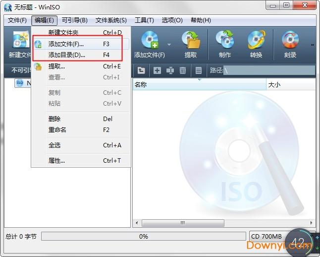winiso中文破解版