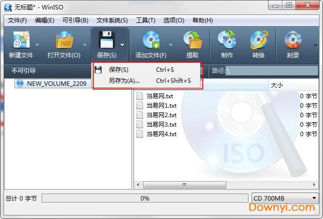 winiso破解版 v6.4.1.6137 最新版 0