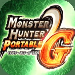 怪物獵人2g手游聯機版