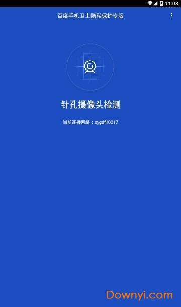 百度安全卫士隐私专版app v1.0.1 安卓官方版0
