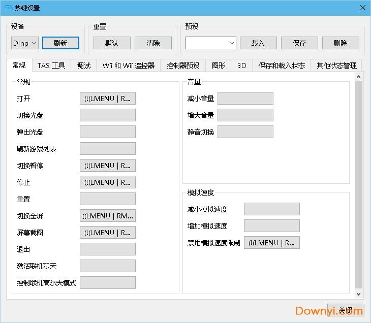 海豚wii模拟器汉化版(Dolphin) v5.0-11288 官方最新版 1
