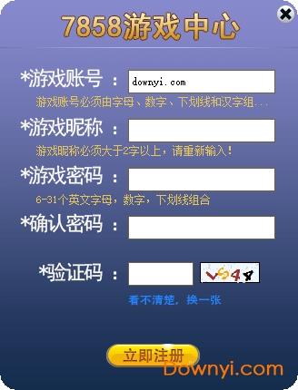 7858捕鱼平台官方版 v1.2.0.0 安装版 1