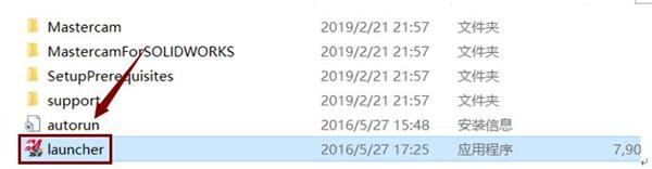 mastercam2017破解版