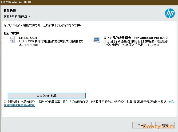 惠普8710打印机驱动 v40.12 安装版 0