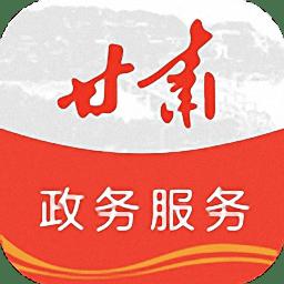 甘肃政务服务网app