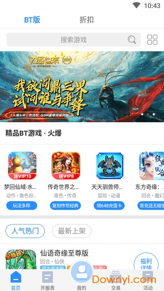 277游戏app苹果版 v1.0 iPhone版 0