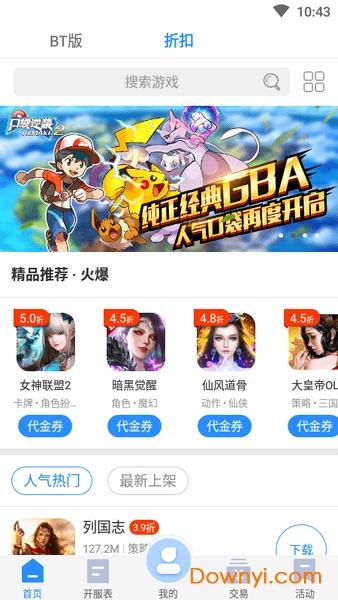 277游戏app苹果版 v1.0 iPhone版 1