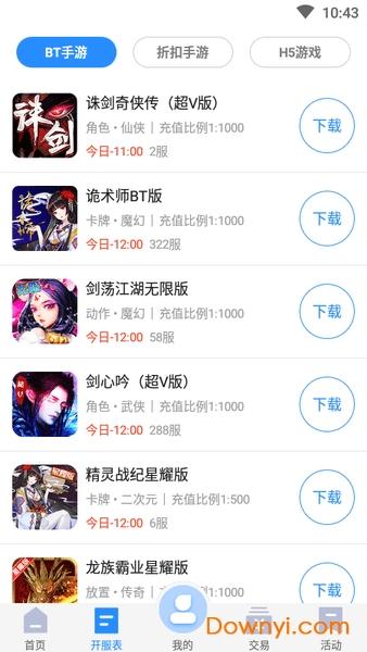277游戏app苹果版 v1.0 iPhone版 2