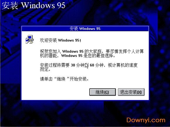 微软Windows95操作系统 官方免费版 0