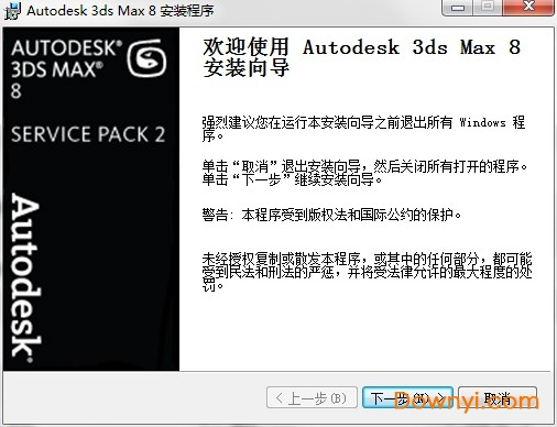 3dsmax8汉化版