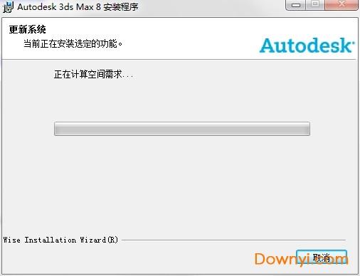 3dsmax8中文版 v8.0 最新版 0