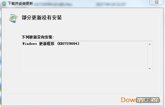 微软kb2729094更新补丁  0