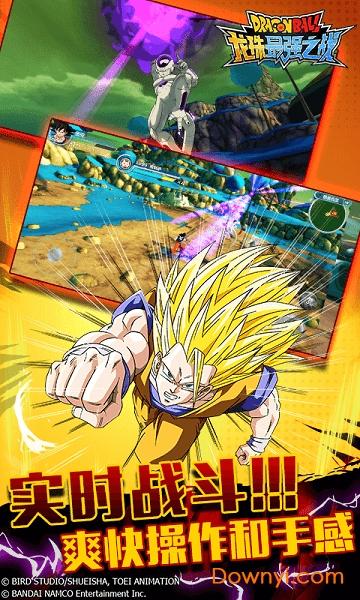龙珠最强之战全人物版 v1.305.0.1 安卓最新版 1
