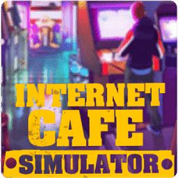 网咖模拟器游戏(internet cafe simulator)