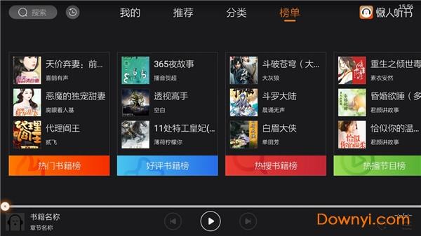 懒人听书tv版 v2.0.0 安卓最新版 1
