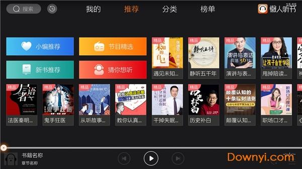 懒人听书tv版 v2.0.0 安卓最新版 2