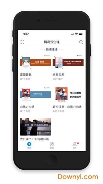 网易云企课app v2.0.3 安卓最新版 0