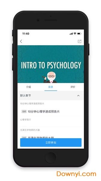网易云企课app v2.0.3 安卓最新版 1