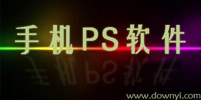 手机ps软件