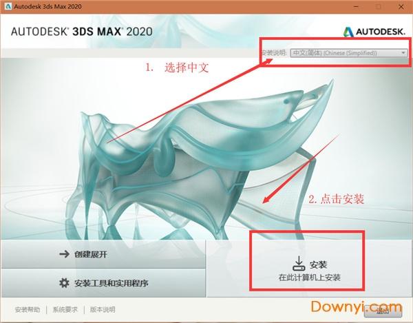 autodesk 3ds max2020破解版