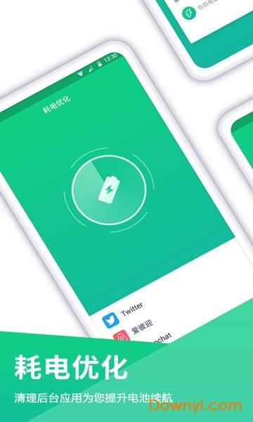 手机电池app