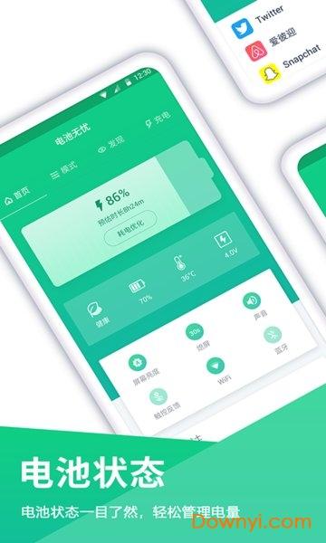 检测手机电池app v1.0.9 安卓最新版1