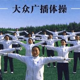 第九套广播体操视频完整版高清套