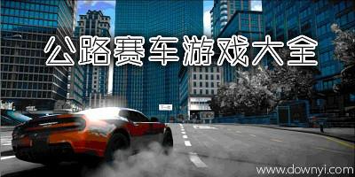 公路赛车游戏